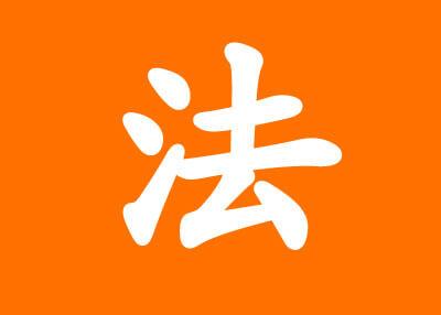 Prinzipien des Buddhismus